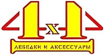 Лебедки U4x4
